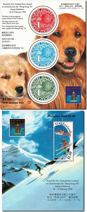 1994 Hong Kong Stamp Exhibition