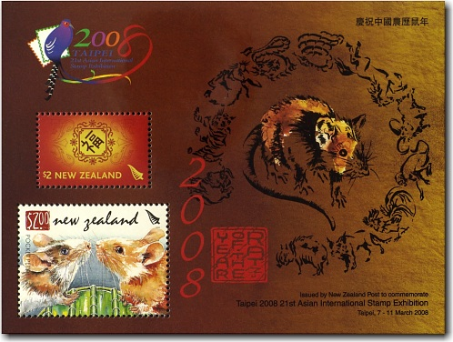 2008 Taipei 21st Asian International Stamp Exhibition
